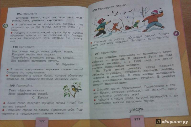 Решебник Учебник По Русскому Языку 2 Класс Канакина Горецкий 1 Часть Читать