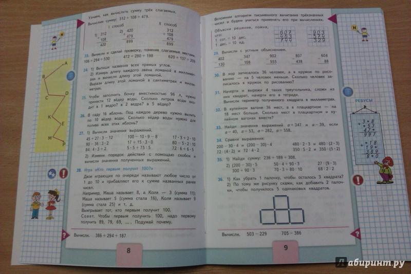 математика 4 класса решебник моро бантова волкова бельтюкова с 2018