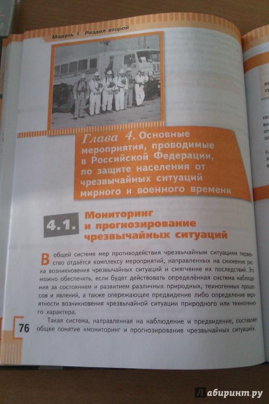 Текст учебника обж 9 класс смирнов хренников