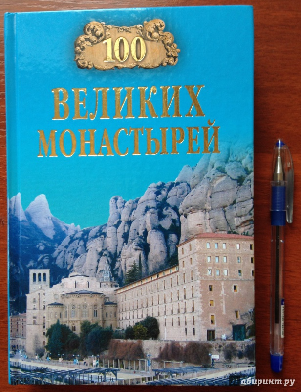 Иллюстрация 1 из 48 для 100 великих монастырей - Надежда Ионина   Лабиринт - книги. Источник: Trikhleb  Larisa