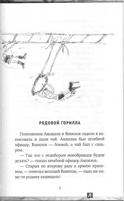 Иллюстрация 18 из 28 для Рядовой Горилла - Станислав Востоков | Лабиринт - книги. Источник: Bash7