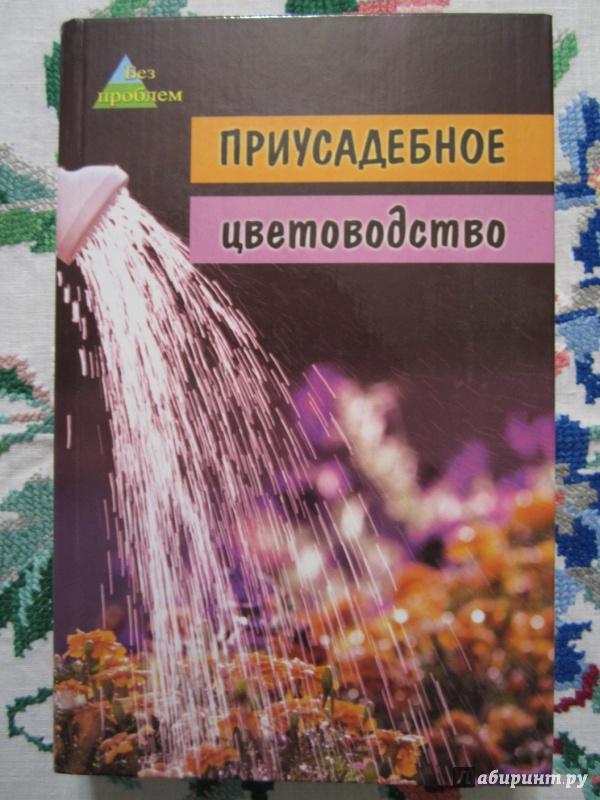 Иллюстрация 1 из 13 для Приусадебное цветоводство. Садовые растения | Лабиринт - книги. Источник: A. Fragaria