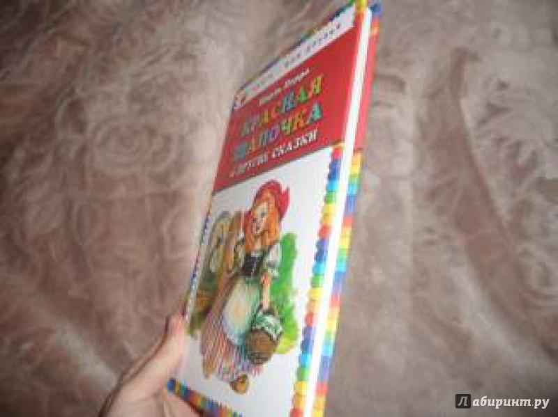 Иллюстрация 2 из 23 для Красная Шапочка и другие сказки - Шарль Перро | Лабиринт - книги. Источник: юлия д.