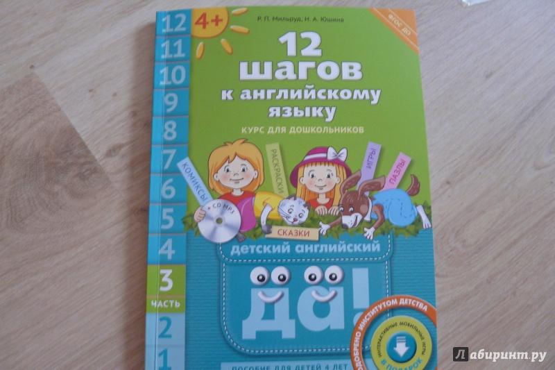 Иллюстрация 1 из 9 для 12 шагов к английскому языку. Курс для детей 4 лет. Часть 3. ФГОС ДО (+CD) - Мильруд, Юшина | Лабиринт - книги. Источник: Sunshine