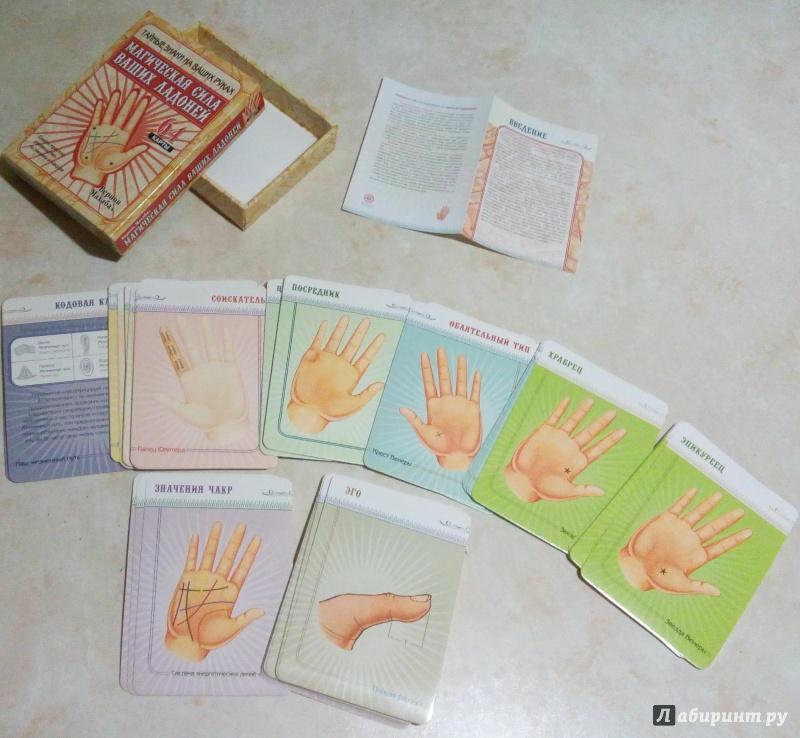 Иллюстрация 1 из 8 для Магическая сила ваших ладоней (64 карты + брошюра) - Вернон Махабал | Лабиринт - книги. Источник: Люда Мила