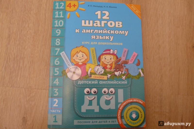 Иллюстрация 1 из 11 для 12 шагов к английскому языку. Курс для детей 4-6 лет. Часть 2. ФГОС ДО (+CD) - Мильруд, Юшина | Лабиринт - книги. Источник: Sunshine