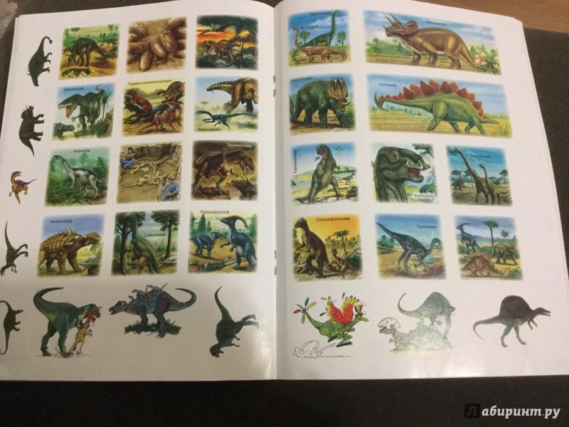 Иллюстрация 1 из 34 для Динозавры | Лабиринт - книги. Источник: Арслан  Гульнара