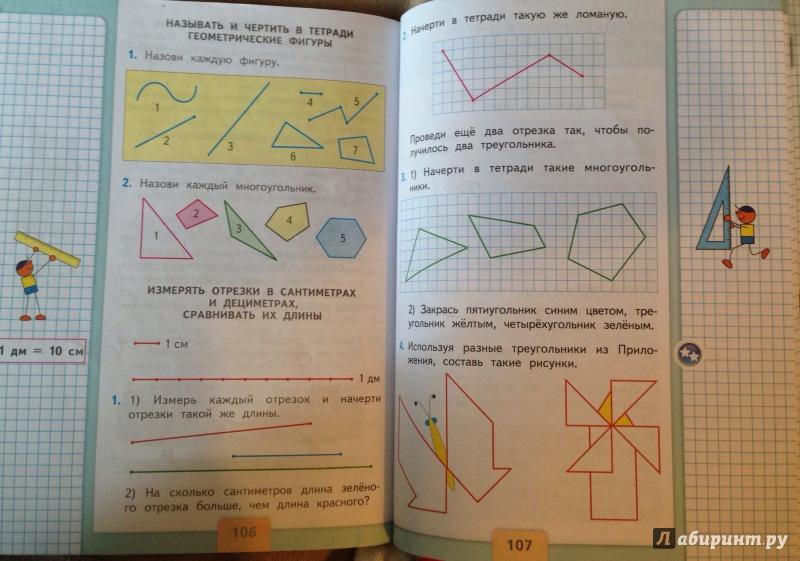 Гдз По Математике Для 3 Класса Учебник 2 Часть Моро Волкова