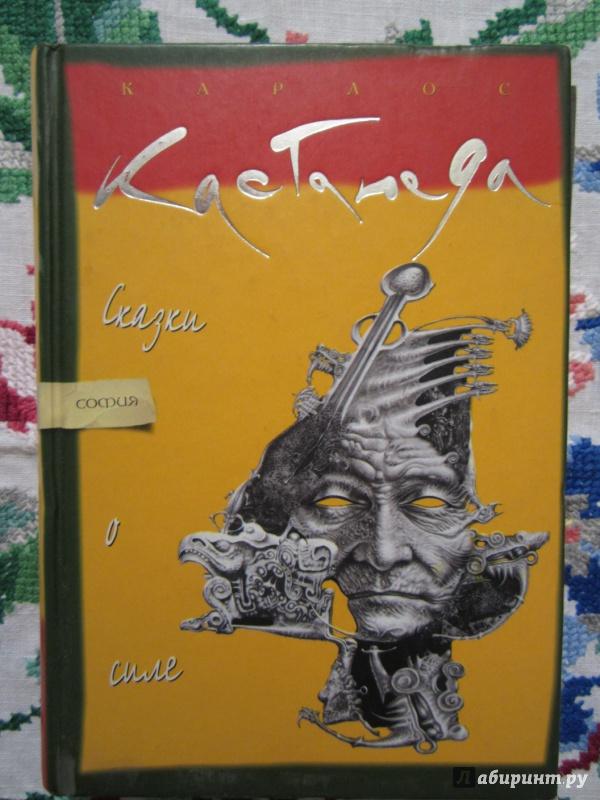 Иллюстрация 1 из 14 для Сказки о силе. Том 4 - Карлос Кастанеда   Лабиринт - книги. Источник: A. Fragaria
