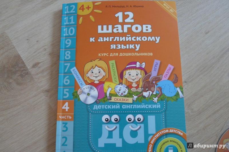 Иллюстрация 1 из 19 для 12 шагов к английскому языку. Курс для детей 4 лет. Часть 4. ФГОС ДО (+CD) - Мильруд, Юшина | Лабиринт - книги. Источник: Sunshine