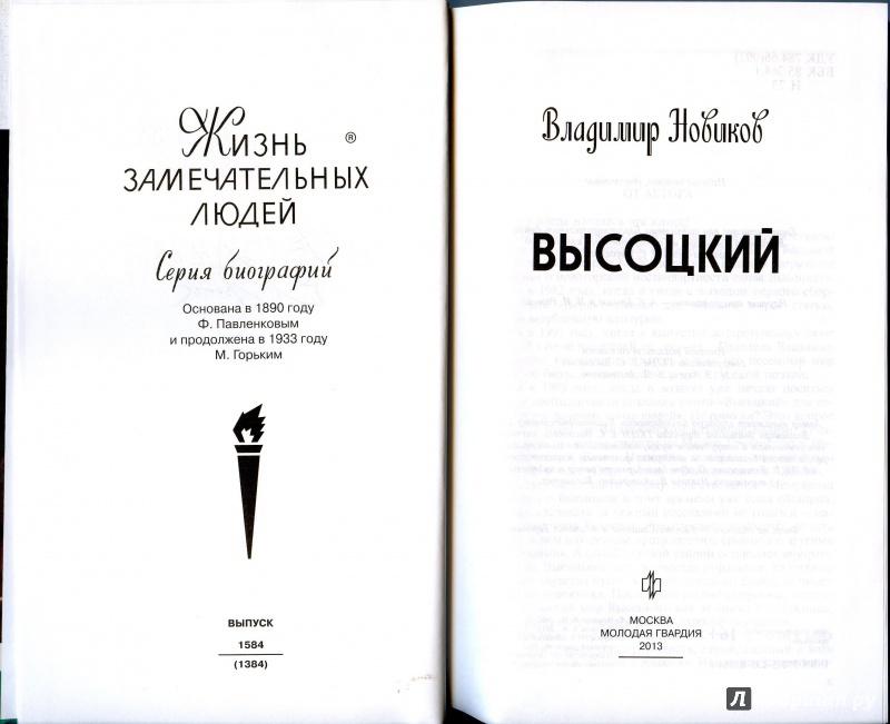 Иллюстрация 1 из 17 для Высоцкий - Владимир Новиков   Лабиринт - книги. Источник: Сазонова  Алиса