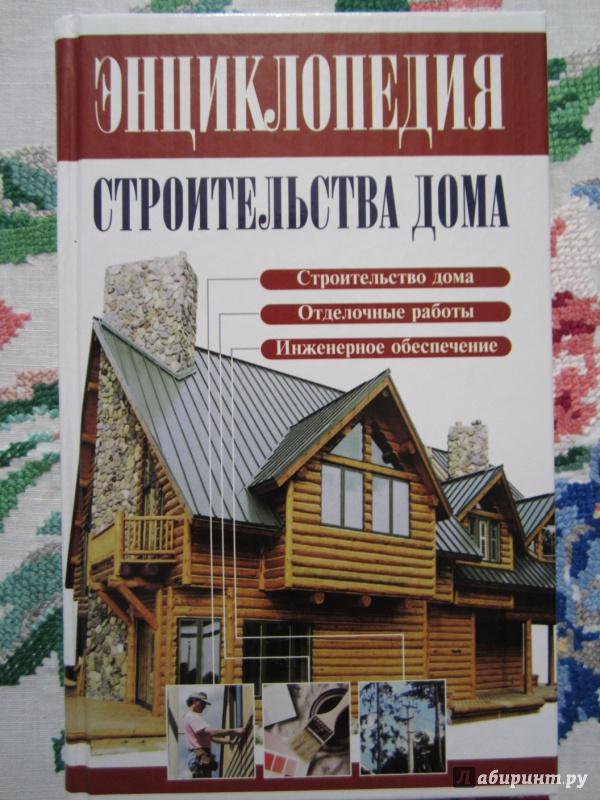 Иллюстрация 1 из 40 для Энциклопедия строительства дома | Лабиринт - книги. Источник: A. Fragaria