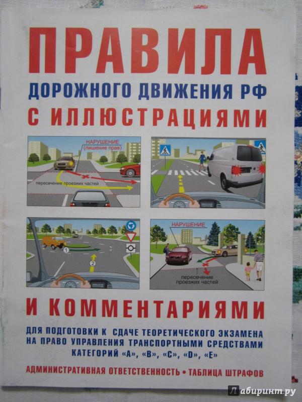Иллюстрация 1 из 5 для ПДД с иллюстрациями и комментариями по состоянию на 01.09.13 - И. Русаков   Лабиринт - книги. Источник: A. Fragaria