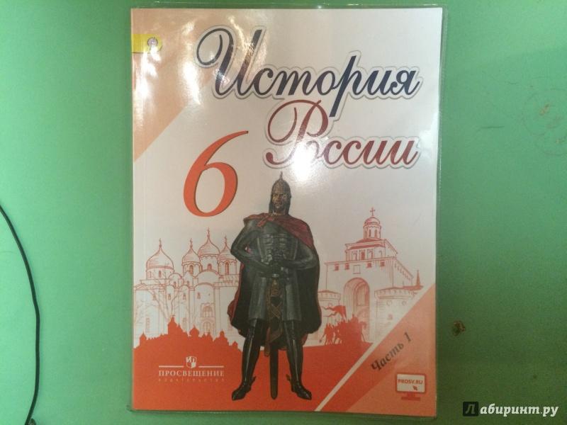 россии 6 часть 2 история гдз класс арсентьев