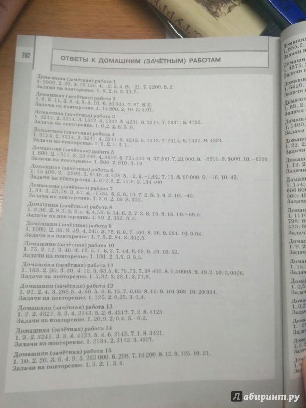 Книга quotЯ сдам ЕГЭ! Математика Базовый уровень Методика