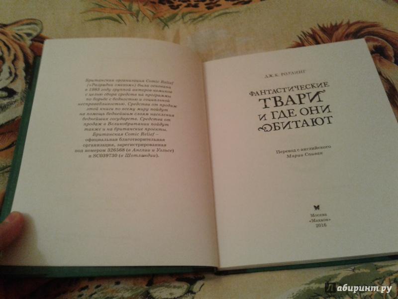 Иллюстрация 16 из 23 для Фантастические твари и где они обитают - Джоан Роулинг | Лабиринт - книги. Источник: Лабиринт