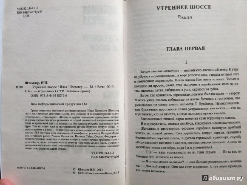 ЛЮБИМАЯ ПРОЗА СССР УТРЕННЕЕ ШОССЕ СКАЧАТЬ БЕСПЛАТНО