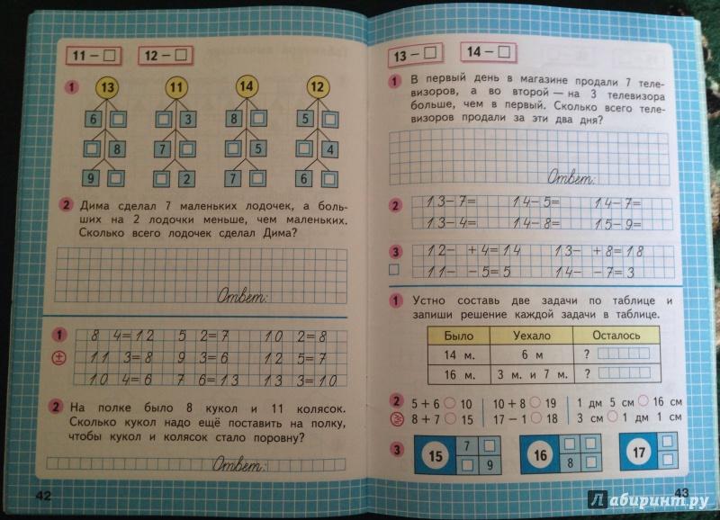 Решебник по математике 3 класс по рабочей тетради 2 часть моро и волкова