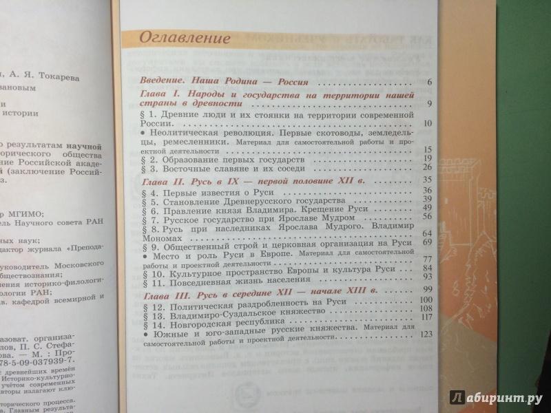 решебник по истории россии 6 класса учебник часть 2