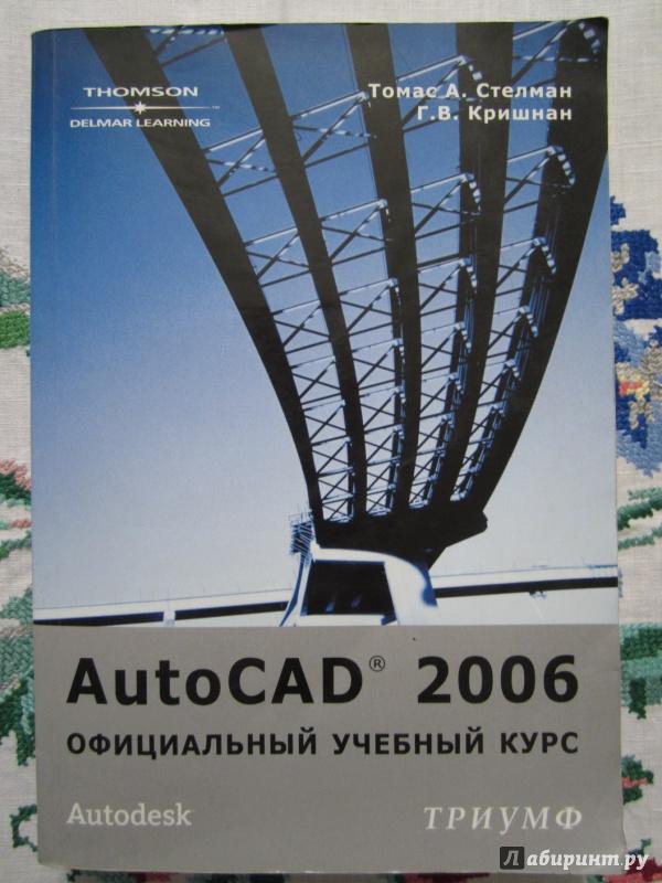Иллюстрация 1 из 14 для AutoCad 2006 - Кришнан, Стелман   Лабиринт - книги. Источник: A. Fragaria