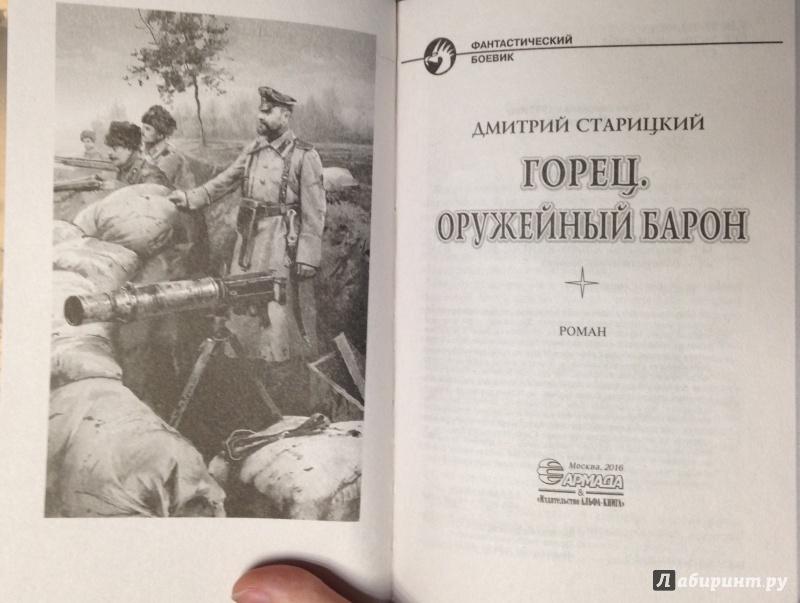 ДМИТРИЙ СТАРИЦКИЙ ГОРЕЦ 5 СКАЧАТЬ БЕСПЛАТНО