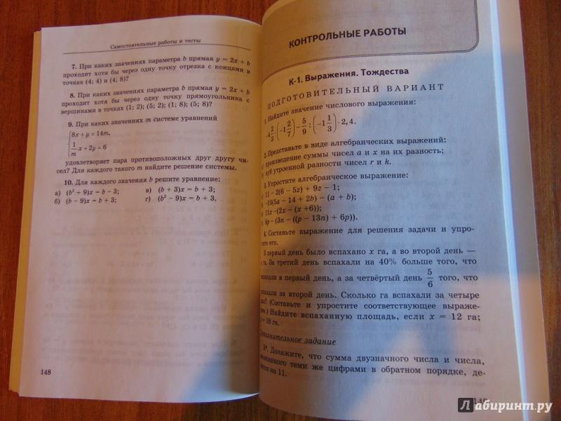 Гдз по алгебре 7 класс звавич дьяконова ответы