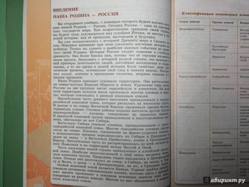 Истории 3 по учебник гдз класс
