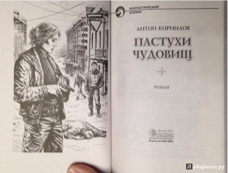 АНТОН КОРНИЛОВ ПАСТУХИ ЧУДОВИЩ СКАЧАТЬ БЕСПЛАТНО