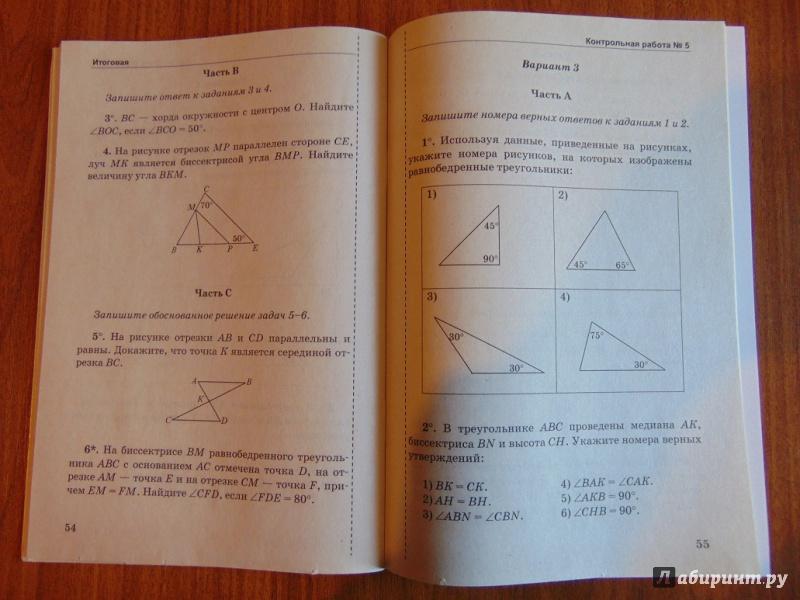 гдз контрольных работ по геометрии и. в. мельникова 8 класс
