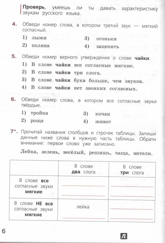 Гдз 2 тпо кузнецова язык русский класс