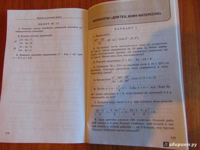 Дьяконова дидактическим фгос звавич материалам по гдз алгебре 7 по класс