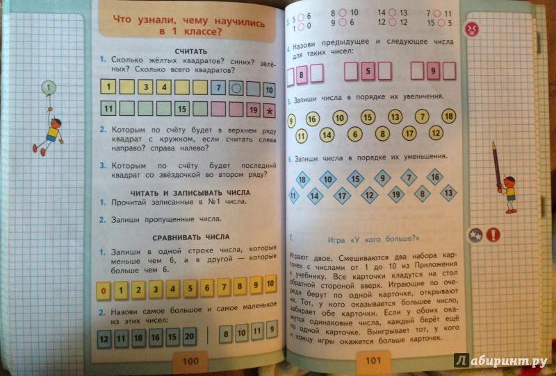 Гдз по математике 1 класс 2 часть моро волкова степанова учебник