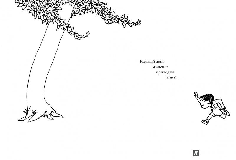 Щедрое дерево книга скачать