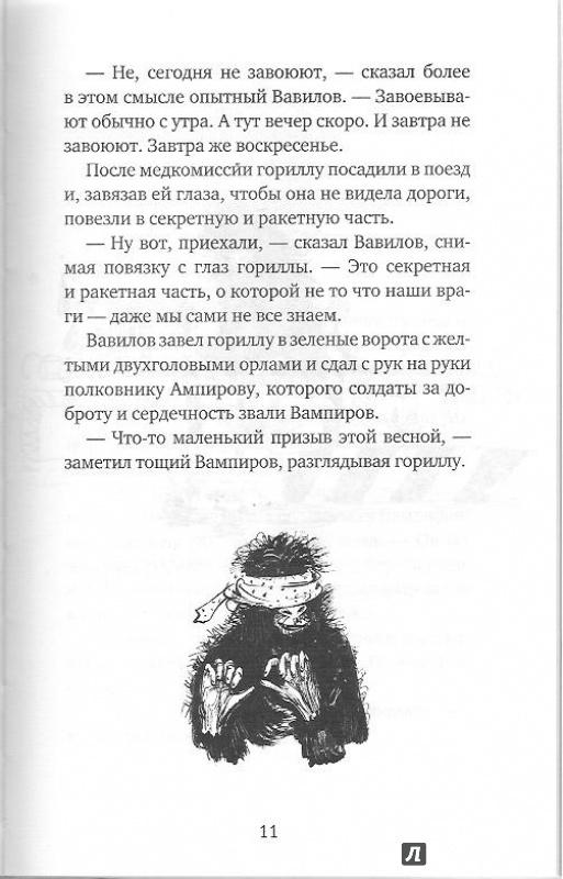 Иллюстрация 22 из 28 для Рядовой Горилла - Станислав Востоков | Лабиринт - книги. Источник: Bash7