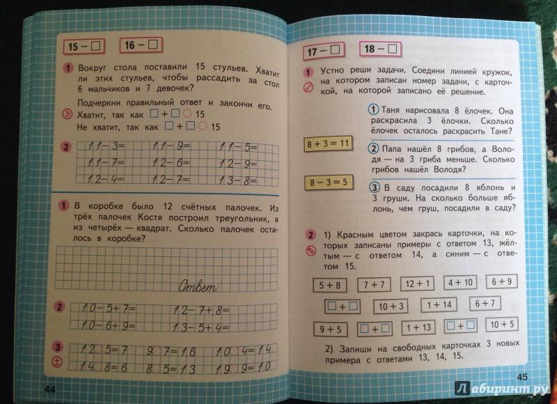 Гдз по математике 4 класс 2 часть м и моро рабочая тетрадь