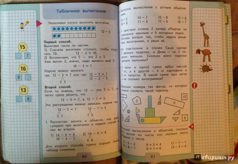 Гдз по математике 1 класс 2 часть автор моро волкова степанова