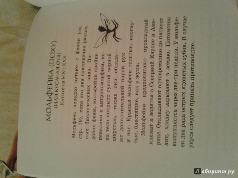 Иллюстрация 20 из 23 для Фантастические твари и где они обитают - Джоан Роулинг | Лабиринт - книги. Источник: Лабиринт