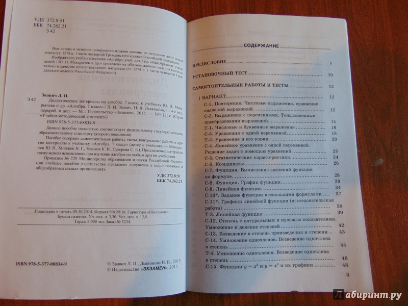 гдз по дидактическим материалам по алгебре 7 класс звавич дьяконова фгос