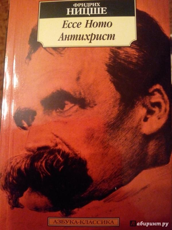 Иллюстрация 1 из 22 для Ecce Homo. Антихрист - Фридрих Ницше | Лабиринт - книги. Источник: Дуняша