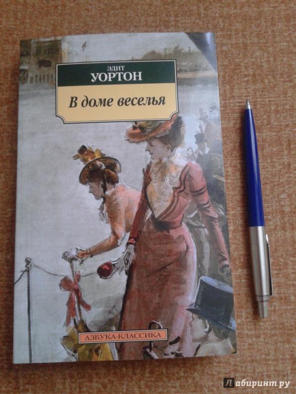 книги эдит уортон скачать торрент - фото 4