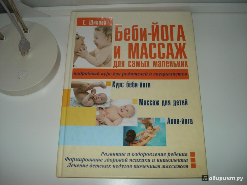 Иллюстрация 2 из 22 для Беби-йога и массаж для самых маленьких - Евгения Шилова | Лабиринт - книги. Источник: Mina