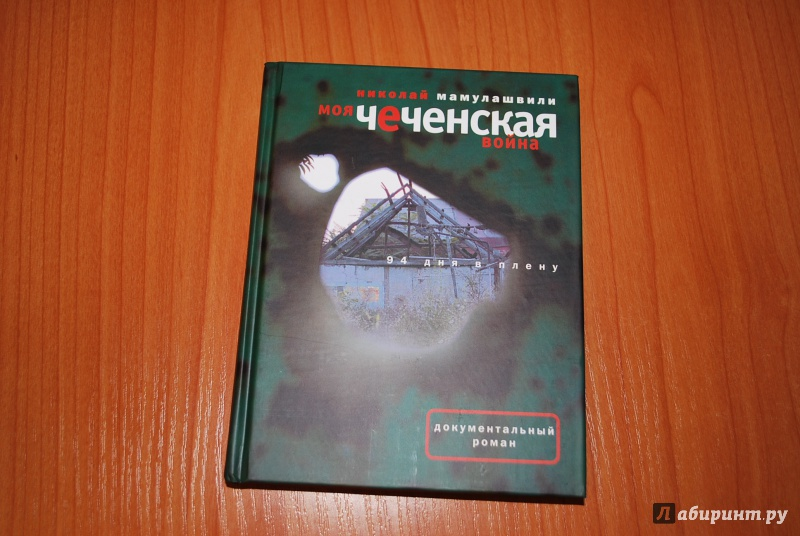 Иллюстрация 1 из 20 для Моя чеченская война. 94 дня в плену - Николай Мамулашвили | Лабиринт - книги. Источник: Нади