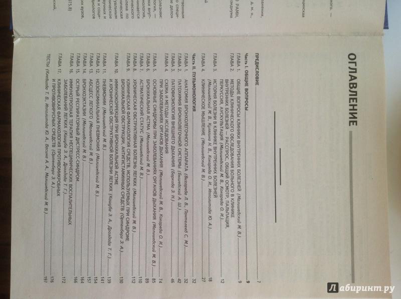 Иллюстрация 1 из 13 для Внутренние болезни: учебное пособие - Малишевский, Ортенберг, Кашуба | Лабиринт - книги. Источник: Sunnygirl