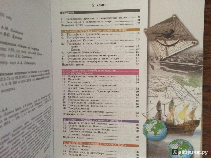 Иллюстрация 1 из 19 для География. 5-6 класс. Учебник. Планета Земля. ФГОС. Онлайн ФП - Александр Лобжанидзе | Лабиринт - книги. Источник: Лабиринт