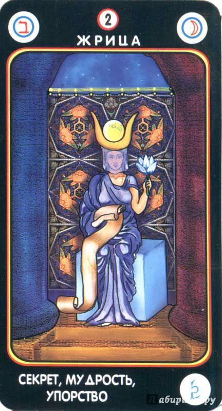 Иллюстрация 1 из 24 для Магические Таро Любви | Лабиринт - книги. Источник: Люда Мила