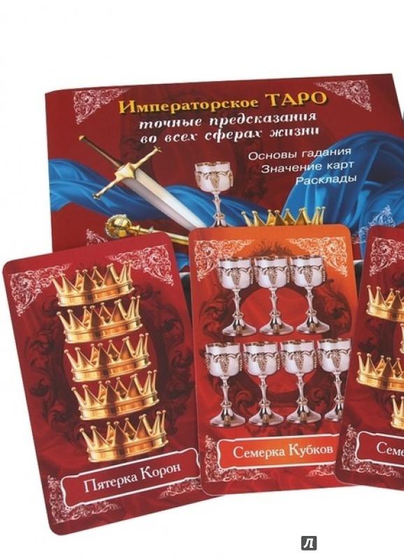 Иллюстрация 1 из 5 для Императорское Таро ( 56 штук) | Лабиринт - книги. Источник: Люда Мила