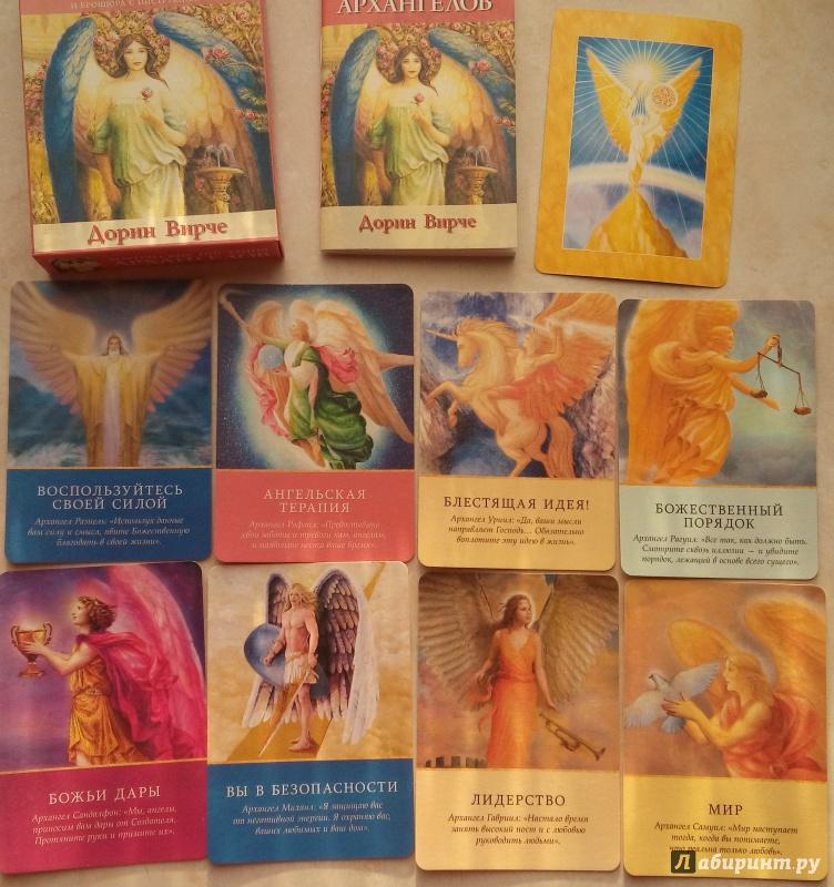 Иллюстрация 12 из 37 для Магические послания архангелов - Дорин Вирче | Лабиринт - книги. Источник: Люда Мила