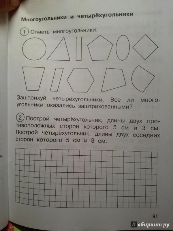 Иллюстрация 1 из 22 для Математика. 1 класс. Тетрадь для самостоятельной работы №2. ЭФУ - Юдина, Захарова | Лабиринт - книги. Источник: Дуняша