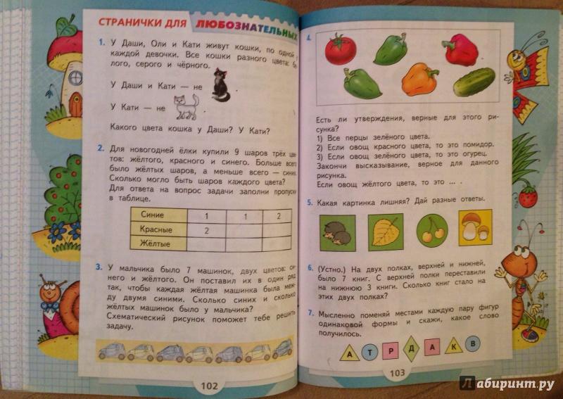 гдз по 2 класс математика моро волкова учебник