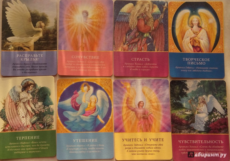 Иллюстрация 13 из 37 для Магические послания архангелов - Дорин Вирче | Лабиринт - книги. Источник: Люда Мила